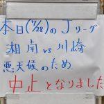 20180728 Shonan vs KawasakiF Kiyohara1