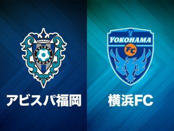 福岡vs横浜FC