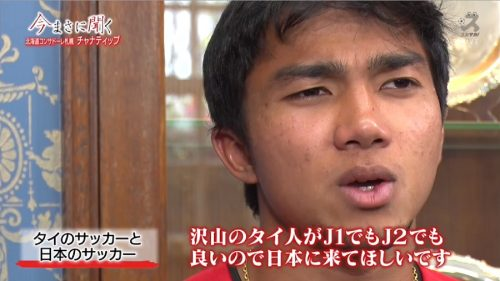 【スカサカ!ライブ】チャナティップが語る日本での成長と自身の未来