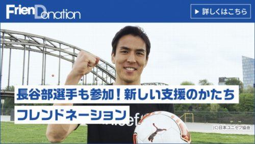 長谷部誠が参加!新しい支援のかたち「フレンドネーション」が日本上陸