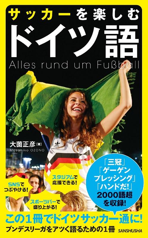 大薗正彦著書「サッカーを楽しむドイツ語」…ドイツサッカーを楽しむための2000語超を収録!