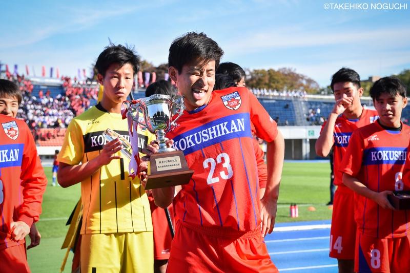 高校 東京 全国 サッカー 予選 選手権