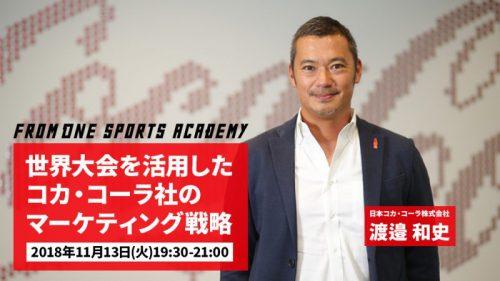 「スポーツビジネスのトップランナーに聞く」第1回:渡邉和史さん(日本コカ・コーラ株式会社)<前編>