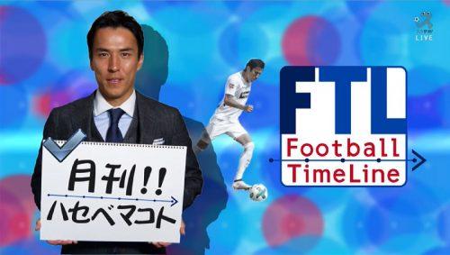 【Football TimeLine】長谷部が語るバイエルンの現状…その攻略法とは?