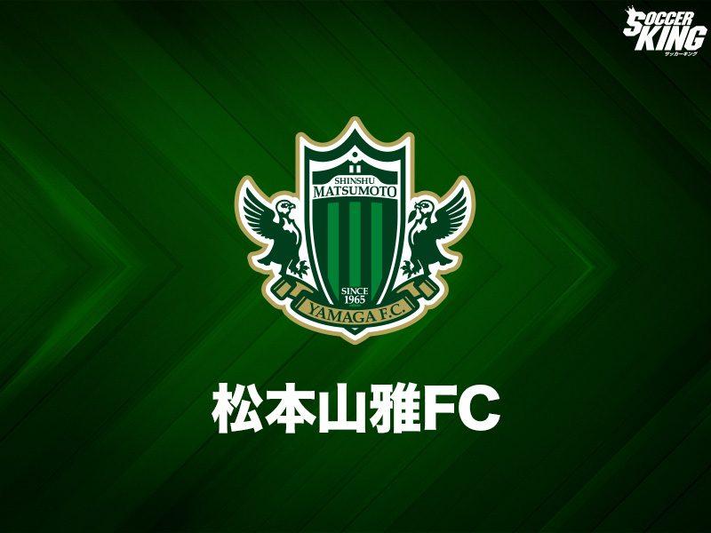 松本山雅FC