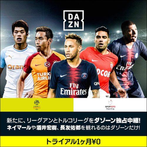 DAZNのコンテンツがさらに充実! リーグ・アンとトルコリーグの独占放映決定!