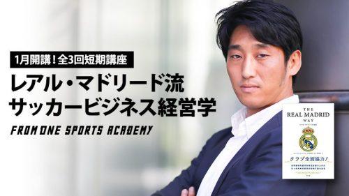 「スポーツビジネスのトップランナーに聞く」 第3回:酒井浩之さん(スポーツビジネスコンサルタント)<前編>