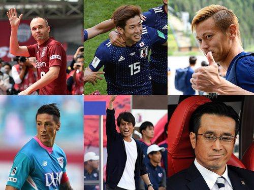 「半端ないって」だけじゃない! 2018年、サッカー界の流行語は?