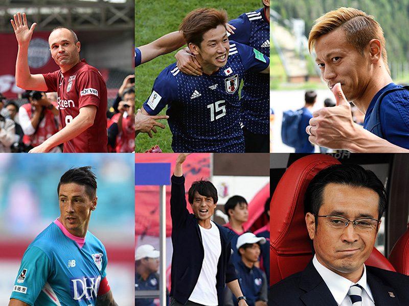 2018年のサッカー