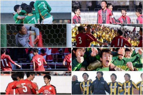 高校サッカー選手権「平成」に最も多くベスト8進出校を出した都道府県はどこ?