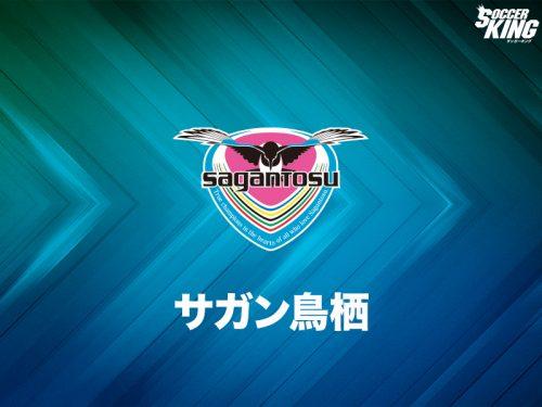 ●鳥栖、FW小野裕二との契約更新を発表「結果だけを求めて戦います」