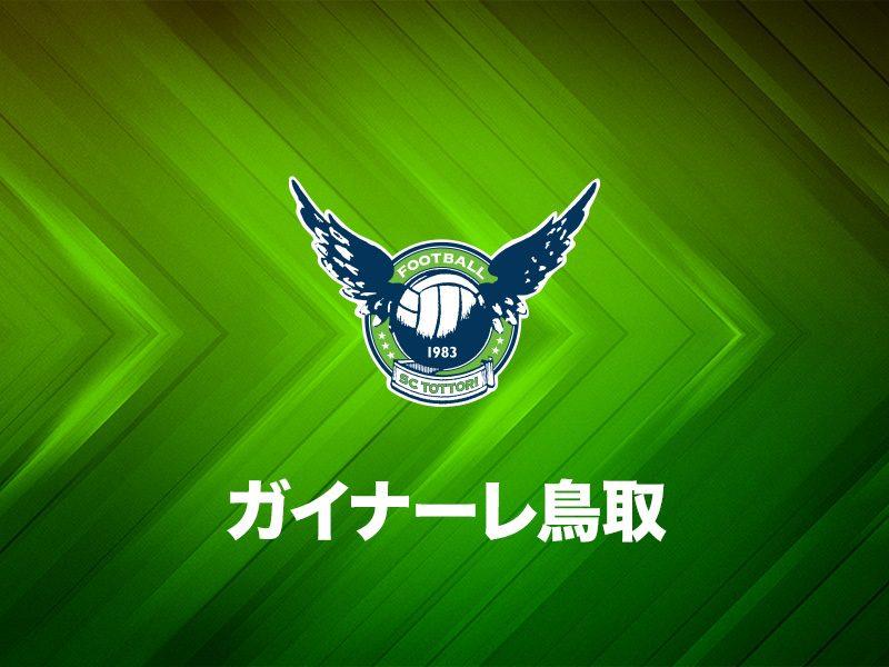 J3鳥取、40歳の高木理己氏が監督...