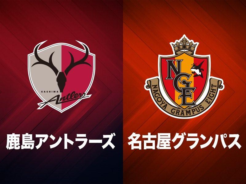 鹿島vs名古屋