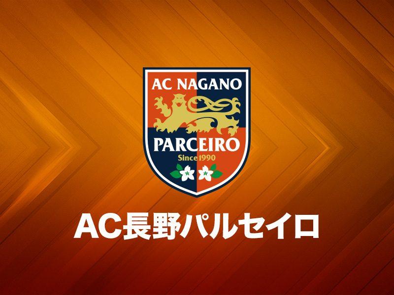 AC長野パルセイロ