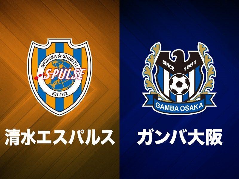 清水vsG大阪