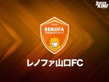 レノファ山口FC