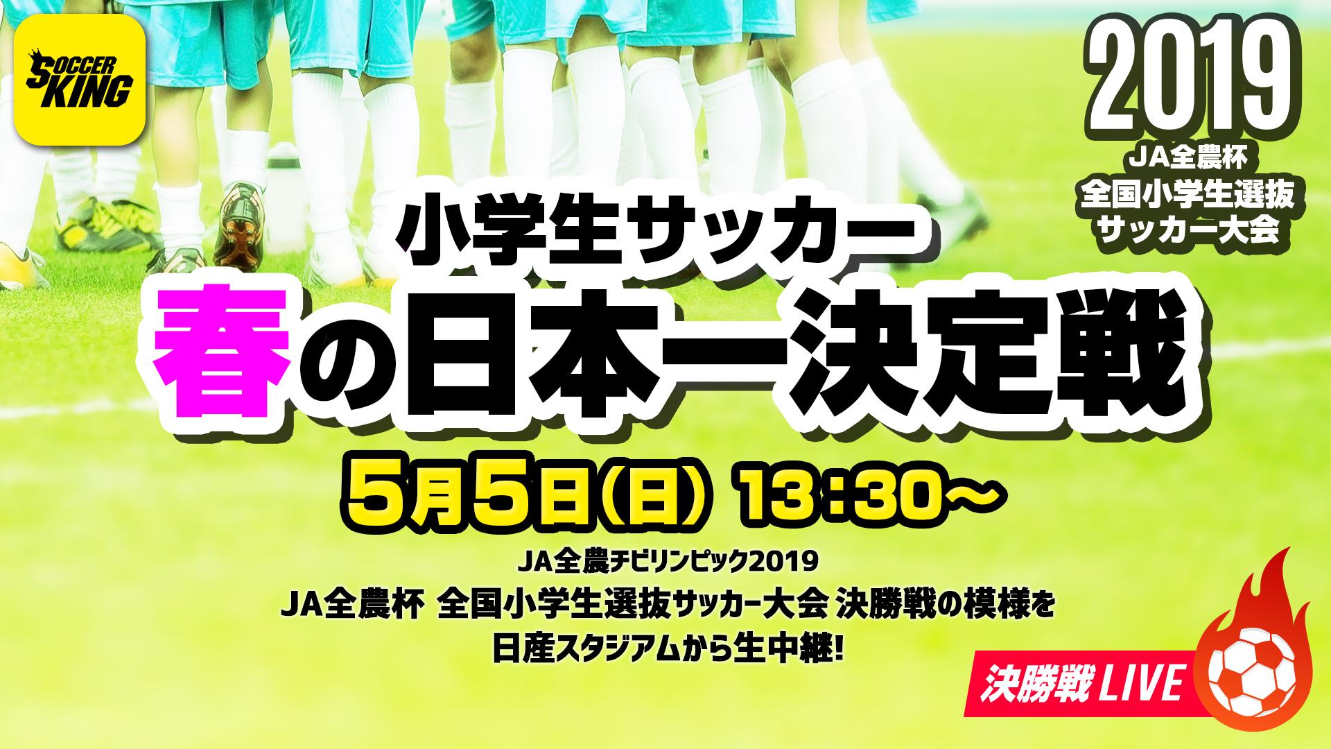 小学生サッカー春の日本一決定戦!JA全農杯 全国小学生選抜サッカー ...