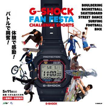 G-SHOCK FAN FESTA 2019