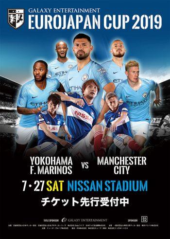 横浜F・マリノスvsマンチェスター・シティFC