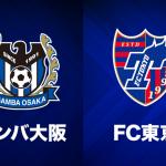 G大阪、FC東京