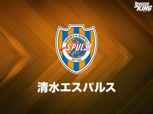 清水がヤン・ヨンソン元監督の後任に篠田善之コーチの就任を発表