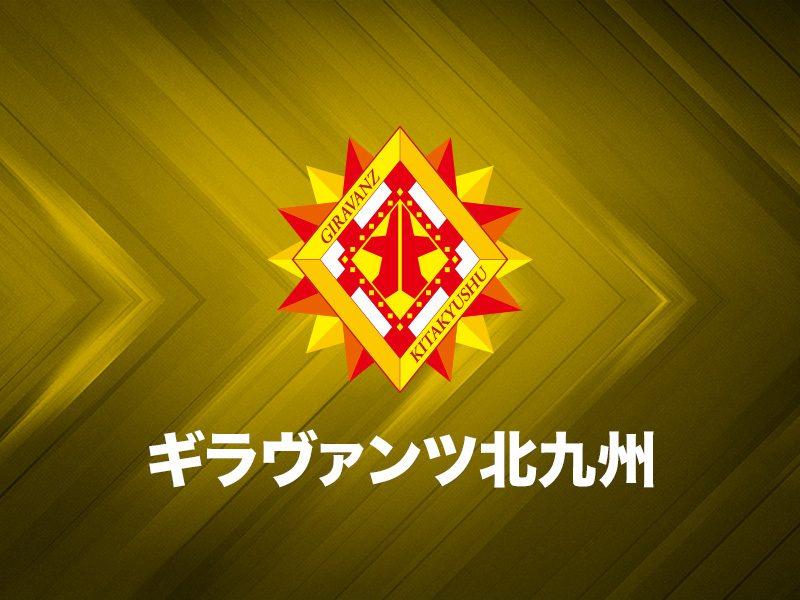 明治安田生命J3リーグ