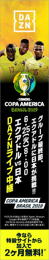 コパ・アメリカ ブラジル2019