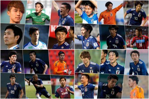 超強豪国との真剣勝負へ! コパ・アメリカに臨む日本代表23名を徹底紹介!