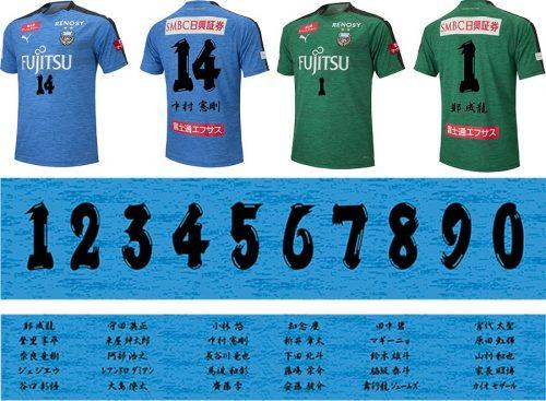川崎、7月のチェルシー戦でオリジナルネーム&ナンバーを着用 『和』がコンセプト