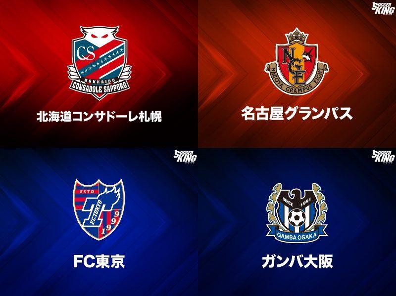 北海道コンサドーレ札幌、名古屋グランパス、FC東京、ガンバ大阪