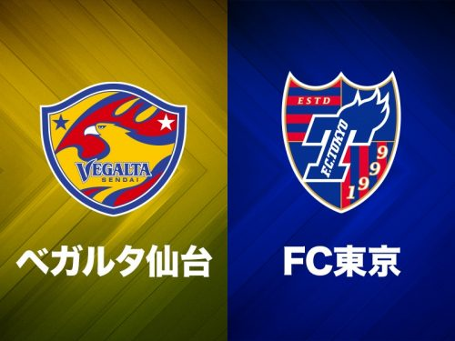 ベガルタ仙台、FC東京