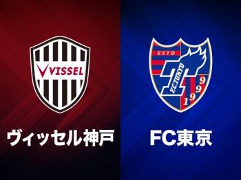 ヴィッセル神戸、FC東京