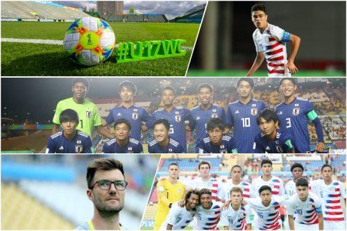 U-17日本代表、W杯16強をかけてアメリカ戦へ! 試合前に知っておきたい7つのこと