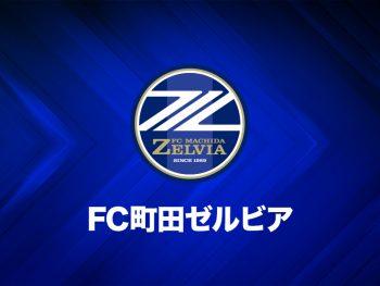 FC町田ゼルビア