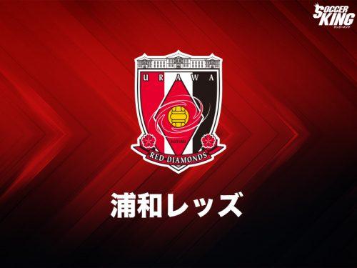 浦和レッズがACL決勝チケットの転売対応について声明発表…過去にも注意喚起