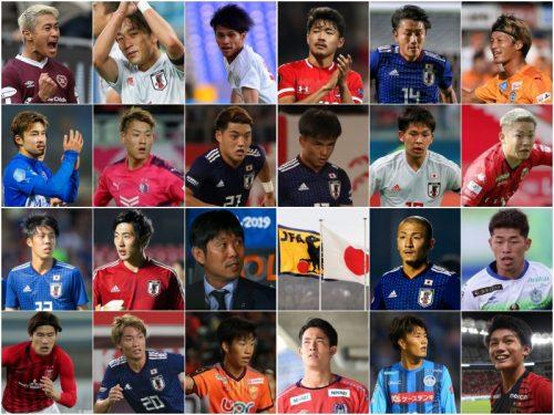 U-22日本代表、東京五輪へのサバイバルが激化! 国内初陣に挑む個性豊かな22人を徹底紹介!