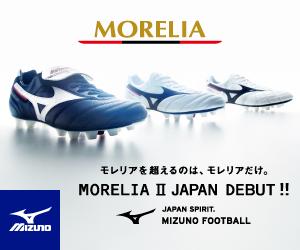 MORELIA II JAPAN DEBUT!!|フットボール│ミズノ - MIZUNO