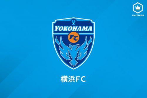 ●15年ぶりにJ1を戦う横浜FCが新体制を発表! 今シーズンの目標は「トップ10」