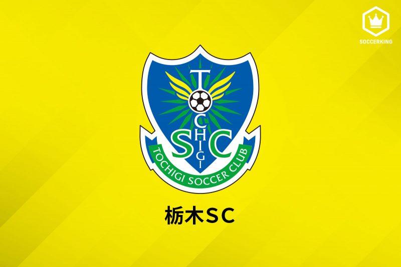 栃木SC公开征集新俱乐部名