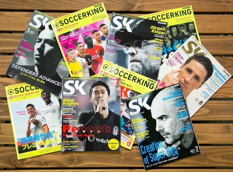 【インタビューやコラムを読もう】雑誌『サッカーキング』コンテンツ公開中