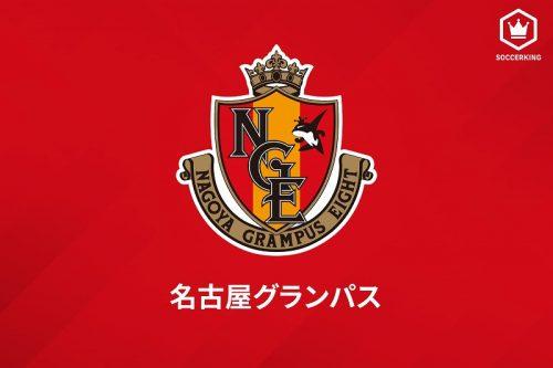 名古屋グランパス、金崎夢生の新型コロナ陽性反応を発表…チーム活動休止の画像