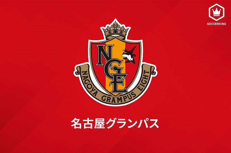 Photo of チームから2人の陽性反応者が出た名古屋、選手・スタッフ10名のPCR検査は全て陰性   サッカーキング   SOCCER KING