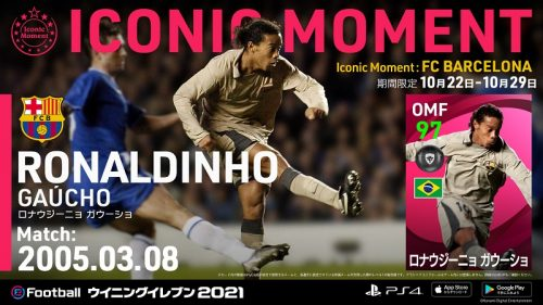 WE2021_IconicMoment_BAR_134845_RONALDINHO