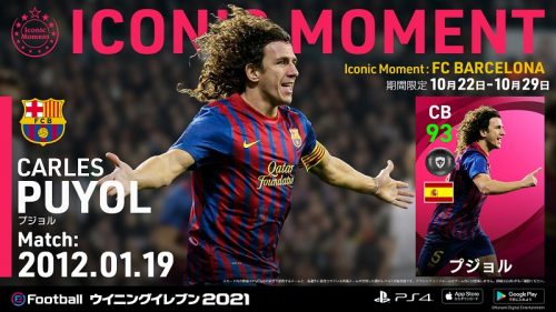 WE2021_IconicMoment_BAR_139975_PUYOL