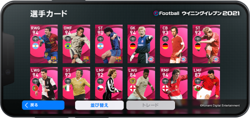 eFootball-WE2021_StoreAsset_05_Phone2