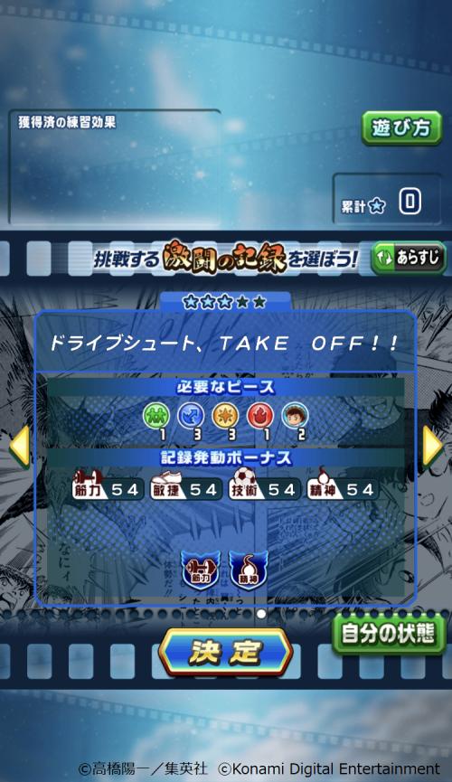 激闘の記録01