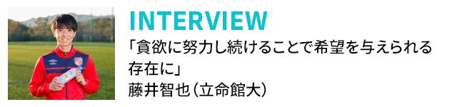 【NEXT STARS連載】「次は自分が中心となって、全国制覇をしたい」|伊藤敦樹(流通経済大)