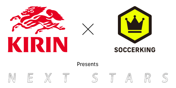 KIRIN x SOCCERKING Presents NEXT STARS