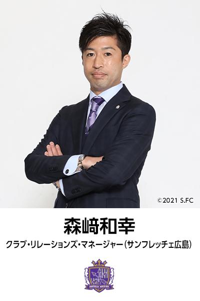 森﨑和幸クラブ・リレーションズ・マネージャー