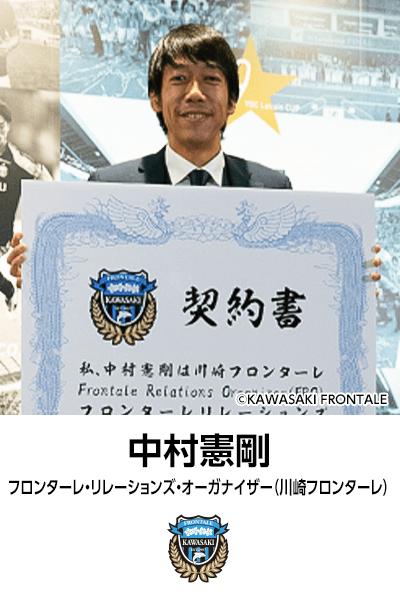 中村憲剛フロンターレ・リレーションズ・オーガナイザー